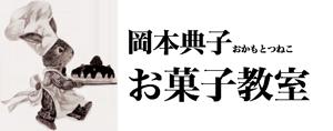 神戸のお菓子教室 岡本典子の洋菓子教室 神戸北野町